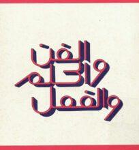كتاب الفن والحلم والفعل - جبرا إبراهيم جبرا