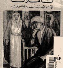 كتاب تأملات في بنيان مرمري - جبرا إبراهيم جبرا