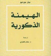 كتاب الهيمنة الذكورية - بيار بورديو