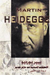 كتاب الأنطولوجيا السياسية عند مارتن هيدجر - بيير بورديو