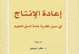 كتاب إعادة الإنتاج في سبيل نظرية عامة لنسق التعليم – بيار بورديو وجان كلود باسرون