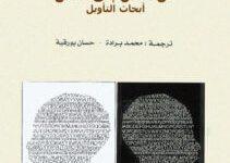 كتاب من النص إلى الفعل أبحاث التأويل – بول ريكور