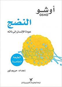 كتاب النضج عودة الإنسان إلى ذاته – أوشو