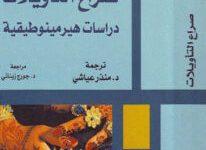 كتاب صراع التأويلات دراسات هيرمينوطيقية – بول ريكور