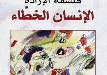 كتاب فلسفة الإرادة الإنسان الخطاء – بول ريكور
