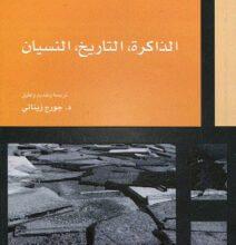 كتاب الذاكرة التاريخ النسيان - بول ريكور