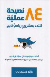 كتاب ٨٤ نصيحة عملية للبدء بمشروع ريادي ناجح - خالد سليماني