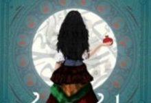 رواية لك وحدك - رشا زيدان