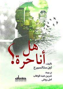 كتاب هل أنا حرة - لين ستالسبيرج