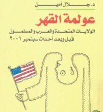 كتاب عولمة القهر الولايات المتحدة والعرب والمسلمون قبل وبعد أحداث سبتمبر 2001 . جلال أمين