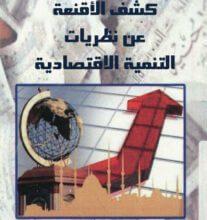 كتاب كشف الأقنعة عن نظريات التنمية الاقتصادية . جلال أمين
