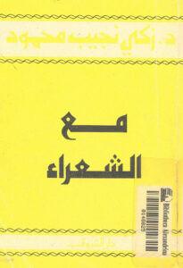كتاب مع الشعراء . زكي نجيب محمود