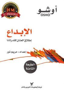 كتاب الإبداع إطلاق العنان لقدراتنا - أوشو