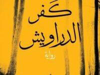 رواية كفر الدراويش - إبراهيم القاضي