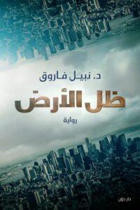 رواية ظل الأرض - نبيل فاروق