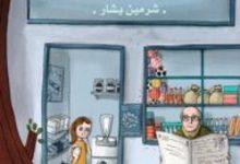 كتاب دكان جدي . شرمين يشار