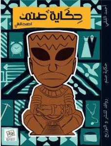 كتاب حكاية صنم - أحمد الفقي