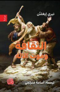 كتاب الثقافة وموت الإله - تيري إيغلتن