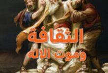 كتاب الثقافة وموت الإله - تيري إيغلتون