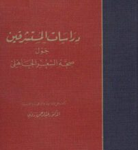 كتاب دراسات المستشرقين حول صحة الشعر الجاهلي . عبد الرحمن بدوي