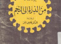 تحميل كتاب من الذرة إلى النجم pdf – بيار روسو