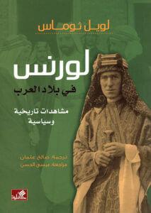 تحميل كتاب لورنس في بلاد العرب pdf - لويل ثوماس