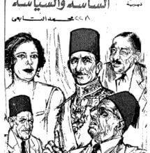 تحميل كتاب من أسرار الساسة والسياسة مصر ما قبل الثورة pdf – محمد التابعي