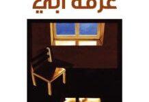 رواية غرفة أبي - عبده وازن