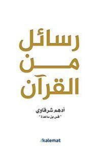 كتاب رسائل من القرآن - أدهم شرقاوي