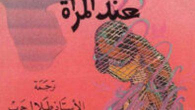 تحميل كتاب معالم الرغبة الحسية عند المرأة pdf – البروفيسور جيتر