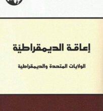 كتاب إعاقة الديمقراطية الولايات المتحدة والديمقراطية – نعوم تشومسكي