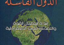 كتاب الدول الفاشلة إساءة استخدام القوة والتعدي على الديمقراطية – نعوم تشومسكي