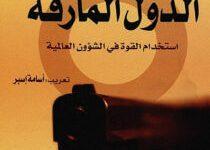 كتاب الدول المارقة استخدام القوة في الشؤون العالمية – نعوم تشومسكي
