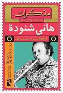 كتاب مذكرات عراب الموسيقى هاني شنودة – مصطفى حمدي