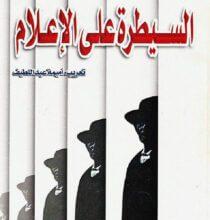 كتاب السيطرة على الإعلام الإنجازات الهائلة للبروباجندا – نعوم تشومسكي