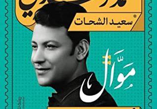 كتاب موال أهل البلد غنوة مذكرات محمد رشدي – سعيد الشحات