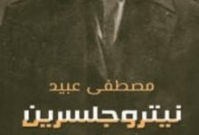 رواية نيتروجلسرين - مصطفى عبيد