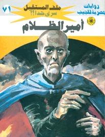رواية أمير الظلام ملف المستقبل 71 – نبيل فاروق