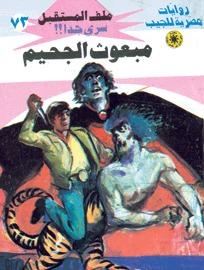 رواية مبعوث الجحيم ملف المستقبل 73 – نبيل فاروق