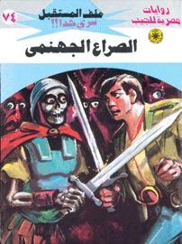 رواية الصراع الجهنمي ملف المستقبل 74 – نبيل فاروق