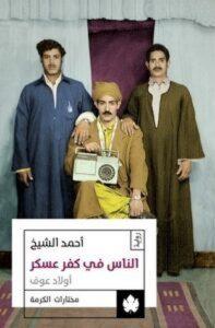 رواية الناس في كفر عسكر أولاد عوف – أحمد الشيخ