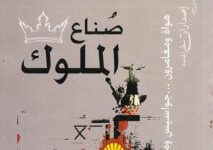 كتاب صناع الملوك اختراع الشرق الأوسط الحديث - كارل إي ماير وشارين بلير بريزاك
