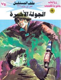 رواية الجولة الأخيرة ملف المستقبل 75 – نبيل فاروق
