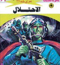 رواية الاحتلال ملف المستقبل 76 – نبيل فاروق