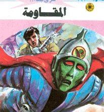 رواية المقاومة ملف المستقبل 77 – نبيل فاروق