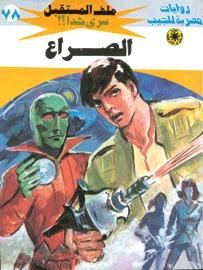رواية الصراع ملف المستقبل 78 – نبيل فاروق