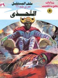 رواية التحدي ملف المستقبل 79 – نبيل فاروق