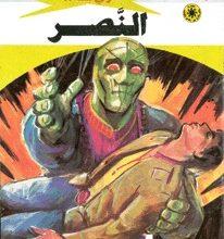 رواية النصر ملف المستقبل 80 – نبيل فاروق