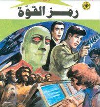 رواية رمز القوة ملف المستقبل 81 – نبيل فاروق