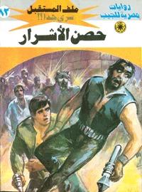 رواية حصن الأشرار ملف المستقبل 82 – نبيل فاروق